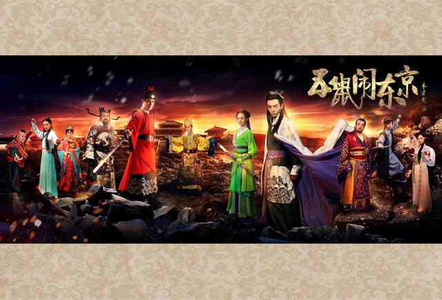 Phim truyện Trung Quốc mới: Ngũ Thử đại náo Đông Kinh - Ảnh 4.