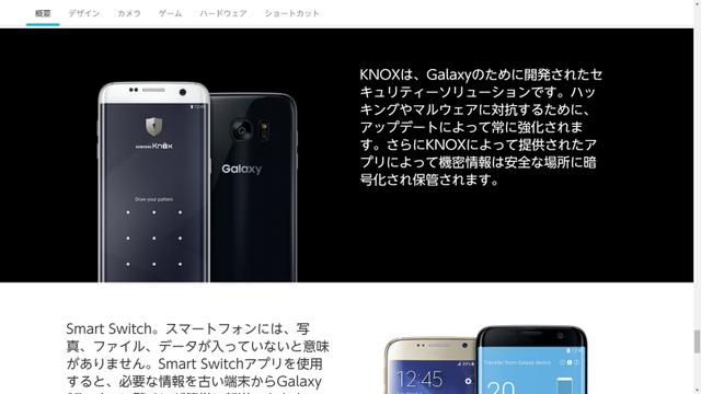 Hình ảnh Galaxy S7 và Galaxy S7 Edge không có logo Samsung trên trang chủ tại Nhật Bản