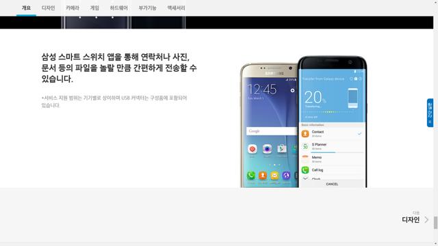 Hình ảnh Galaxy S7 vẫn có logo của Samsung ở mặt trước trong khi Galaxy S7 Edge không có