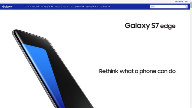 Hình ảnh Galaxy S7 xuất hiện trên trang chủ của Samsung tại Nhật Bản không có logo Samsung ở mặt trước