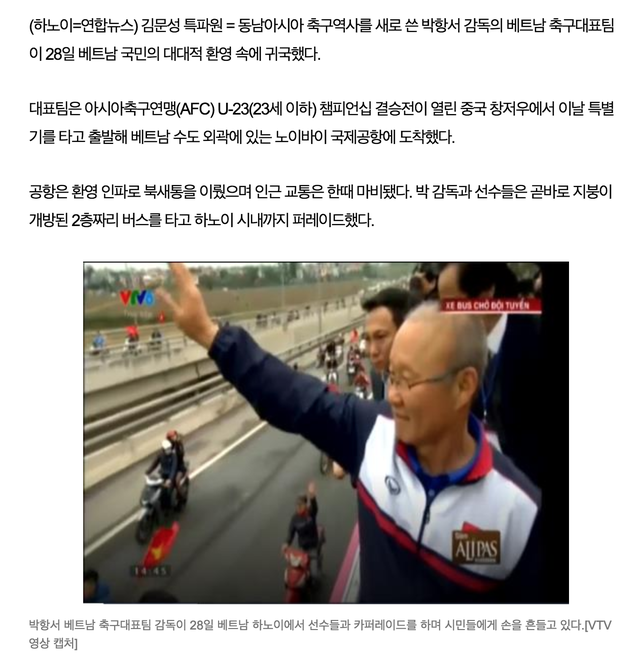 Báo quốc tế ngỡ ngàng vì màn chào đón U23 Việt Nam trong ngày trở về - Ảnh 1.