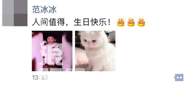Phạm Băng Băng chúc mừng sinh nhật bạn trai Lý Thần trên mạng xã hội - Ảnh 2.
