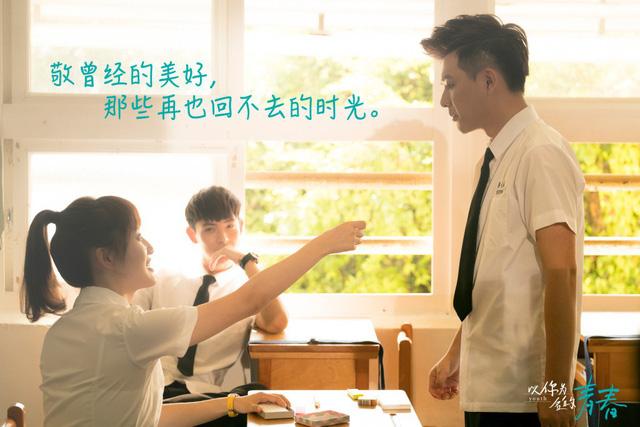 5 bộ phim về tuổi thanh xuân của màn ảnh Trung Quốc không thể bỏ lỡ - Ảnh 6.
