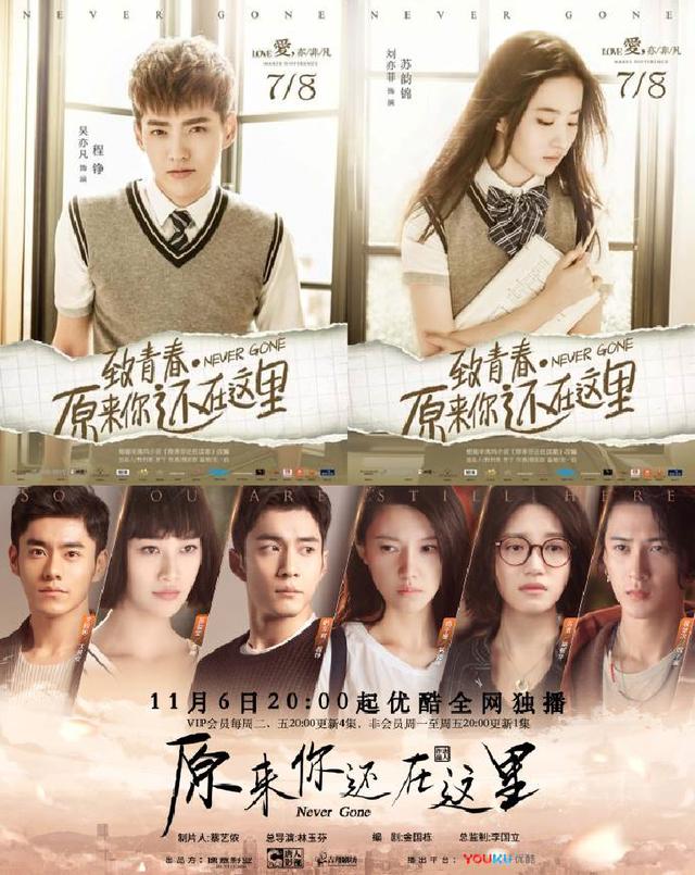 5 bộ phim về tuổi thanh xuân của màn ảnh Trung Quốc không thể bỏ lỡ - Ảnh 1.