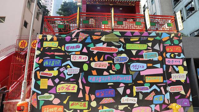 Con phố nghệ thuật ở Hong Kong (Trung Quốc) - Ảnh 5.