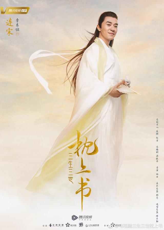 Tam sinh tam thế: Chẩm thượng thư tung poster đầu tiên của dàn diễn viên - Ảnh 10.