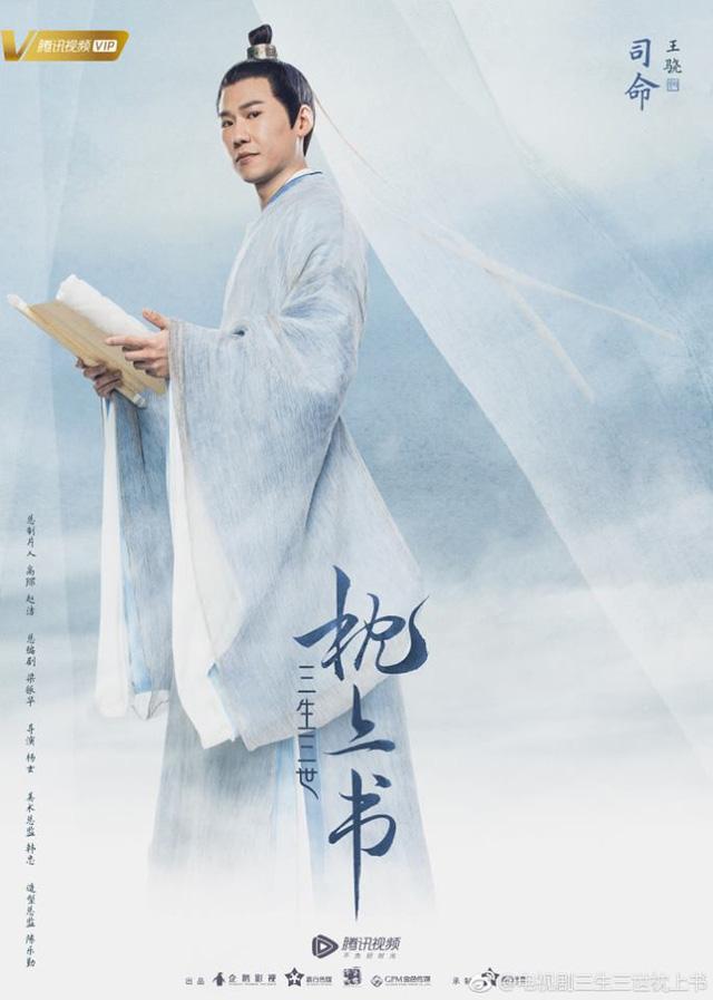 Tam sinh tam thế: Chẩm thượng thư tung poster đầu tiên của dàn diễn viên - Ảnh 9.