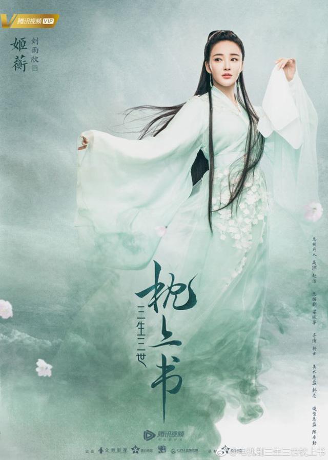 Tam sinh tam thế: Chẩm thượng thư tung poster đầu tiên của dàn diễn viên - Ảnh 7.