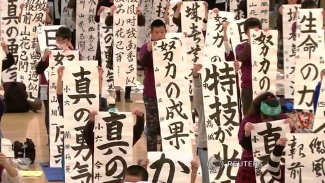 Thi thư pháp đầu năm mới - Nét văn hóa truyền thống tại Nhật Bản - ảnh 6