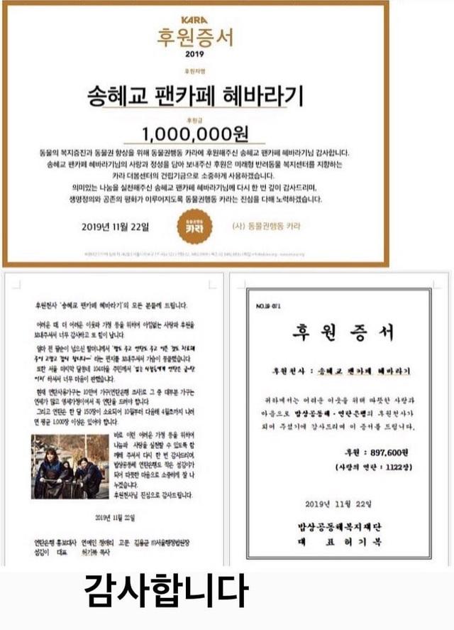 Song Hye Kyo xúc động vì lời chúc sinh nhật của fan - Ảnh 7.