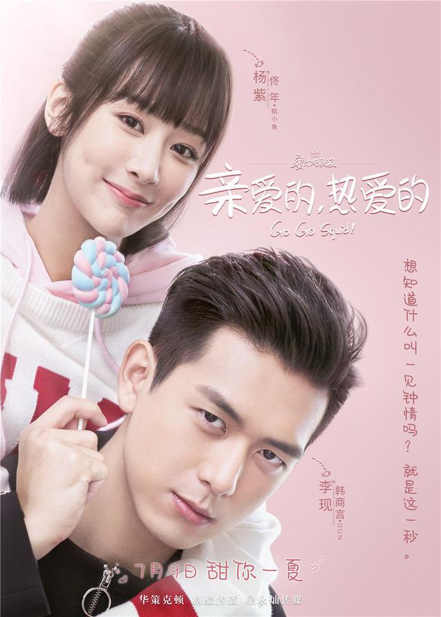 Cá mực hầm mật của Dương Tử vượt mặt phim của Trịnh Sảng trên BXH rating - Ảnh 1.