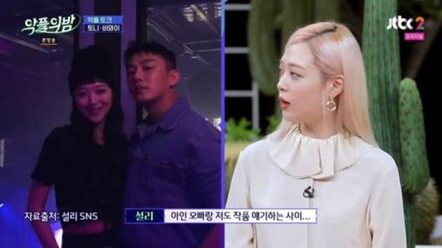 Sulli tiết lộ lý do từ chối phim có Yoo Ah In - Ảnh 1.