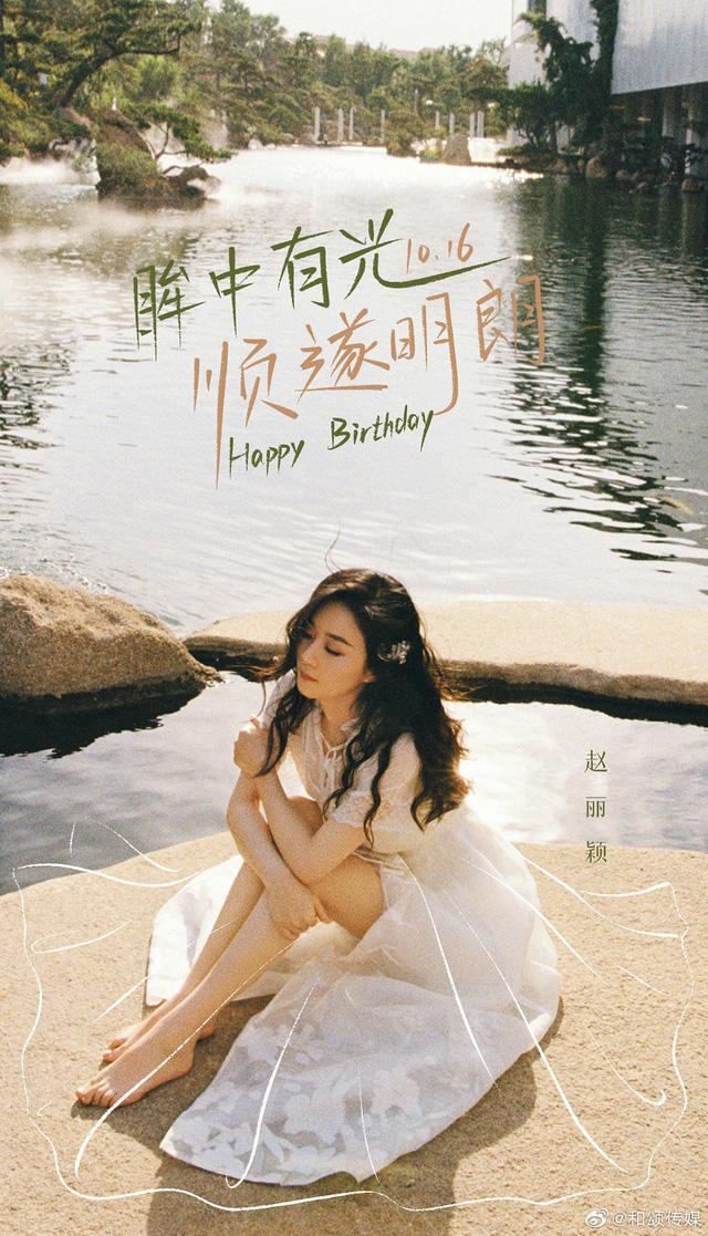 Triệu Lệ Dĩnh khoe ảnh sinh nhật như công chúa - Ảnh 7.