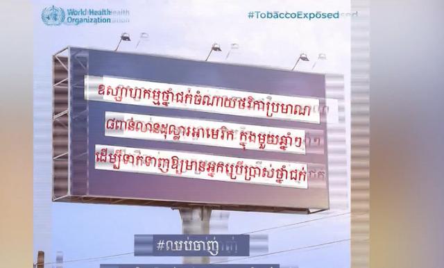 Nhà hoạt động chống thuốc lá nổi tiếng Campuchia nhận giải thưởng đặc biệt của WHO - Ảnh 1.