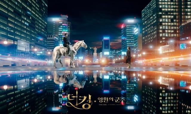 Poster đầu tiên của The King: Eternal Monarch đã ra lò - Ảnh 2.