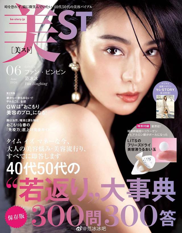 Không thể nhận ra Phạm Băng Băng khi xuất hiện trên tạp chí của Nhật - Ảnh 1.