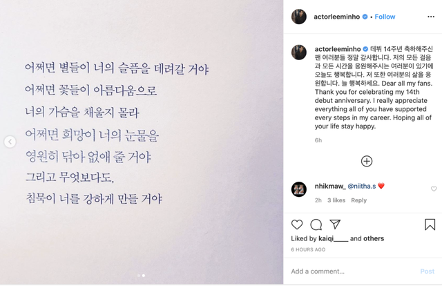 Lee Min Ho đọc thơ tặng fan kỷ niệm 14 năm ra mắt - Ảnh 1.