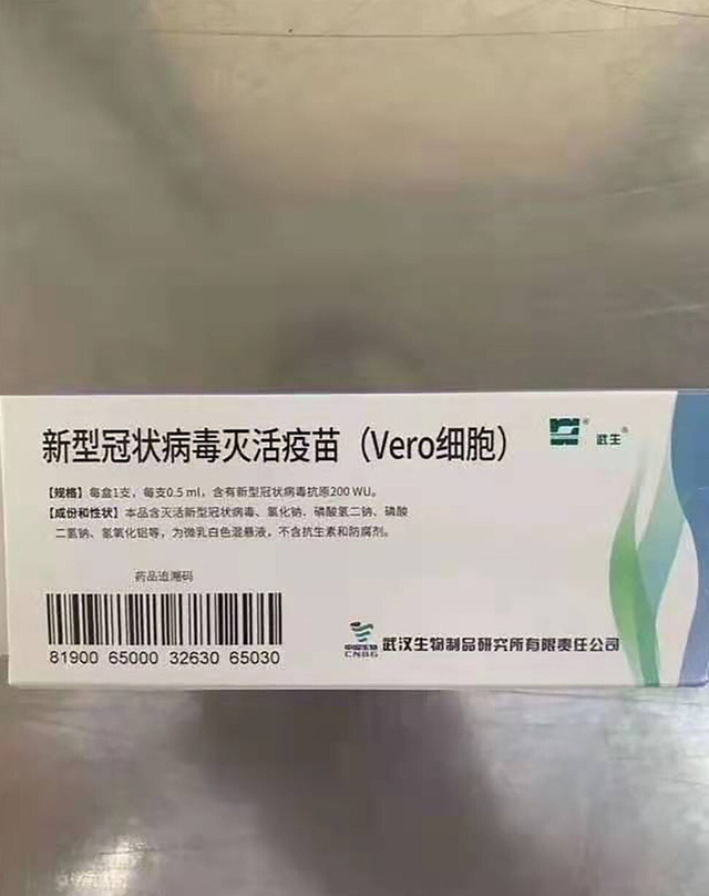 Cảnh báo lừa đảo bán vaccine COVID-19 trên mạng xã hội ở Trung Quốc - Ảnh 1.