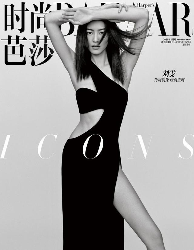 Siêu mẫu Lưu Văn và cú mở màn hấp dẫn cho Harper's Bazaar Trung Quốc - Ảnh 1.