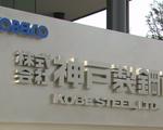 Bê bối chất lượng của Kobe Steel gây chấn động ngành sản xuất thế giới