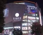 Trung Quốc thúc đẩy kinh tế ban đêm: Chính sách mới có mang lại nhiều hiệu quả?