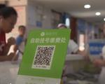 Trung Quốc tiến tới siết chặt hành lang pháp lý Fintech