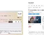 Bộ Kỹ thuật số sẽ thúc đẩy nền kinh tế số tại Nhật Bản