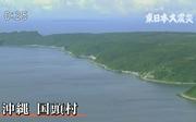 Kênh truyền hình NHK (Nhật Bản) thực hiện phóng sự điều tra như thế nào?