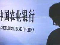 Trung Quốc: Phát hiện ngân hàng ngầm với giá trị 4,5 tỷ USD