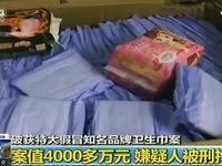 Triệt phá đường dây làm băng vệ sinh giả tại Trung Quốc
