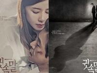 Phim Hàn Whisper lập kỷ lục rating mới