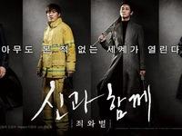 Phim điện ảnh Hàn 'Along With The Gods: The Two Worlds' lập kỷ lục ấn tượng