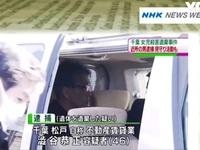 Báo chí Nhật Bản dành sự quan tâm lớn đến vụ bắt nghi phạm sát hại bé Nhật Linh