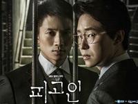 Phim Defendant của SBS bất khả chiến bại về rating