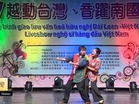 Giao lưu nghệ thuật dành cho người Việt tại Đài Loan (Trung Quốc)
