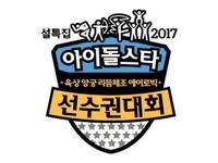 MBC chưa quyết định sẽ tổ chức Idol Star Athletics Championships dịp Tết Nguyên đán