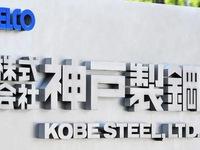 Hãng thép Kobe Steel gian lận chất lượng thép suốt 1 thập kỷ