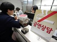 Chiến dịch truyền thông chống tác hại của thuốc lá tại Hàn Quốc