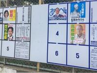 Nhật Bản: Robot đầu tiên trên thế giới tranh cử Thị trưởng