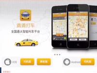 Didi Chuxing muốn nâng giá trị lên 80 tỷ USD thông qua IPO