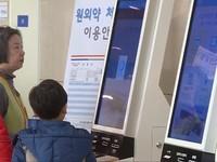 Mô hình bệnh viện thông minh tại Hàn Quốc