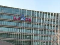 Gã khổng lồ Baidu của Trung Quốc ra mắt nền tảng dịch vụ <span class=
