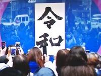 Người dân Nhật Bản chờ đón niên hiệu mới
