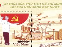 """Phát hành tem kỷ niệm """"50 năm thực hiện Di chúc của Bác Hồ"""""""