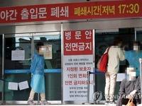 Hàn Quốc phát hiện hàng chục ca mắc COVID-19 mới liên quan đến bệnh viện