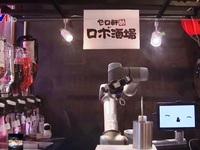Robot pha chế đồ uống tại Nhật Bản