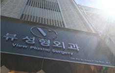 """TP. Hồ Chí Minh: Một cơ sở dịch vụ thẩm mỹ xăm, phun, thêu """"lấn sân"""" sang phẫu thuật thẩm mỹ không phép"""