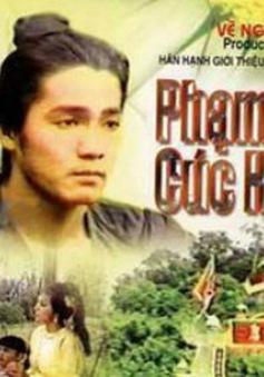 """Diễn viên phim """"Phạm Công Cúc Hoa"""" ngày ấy - bây giờ"""