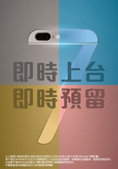Nhà mạng Trung Quốc lại vô tình làm lộ thông tin iPhone mới