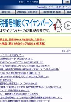 Ứng dụng trí thông minh nhân tạo tại cơ quan thuế Nhật Bản